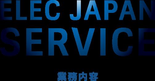 ELEC JAPAN SERVICE